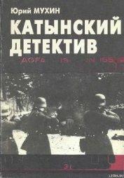 Катынский детектив - Мухин Юрий Игнатьевич