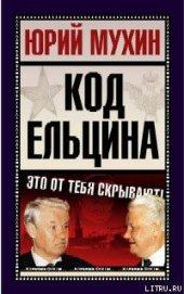 Код Ельцина - Мухин Юрий Игнатьевич