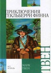 Приключения Гекльберри Финна [Издание 1942 г.]