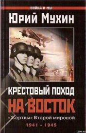 Крестовый поход на Восток. «Жертвы» Второй мировой - Мухин Юрий Игнатьевич