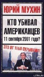 Кто убивал американцев 11 сентября 2001 года - Мухин Юрий Игнатьевич