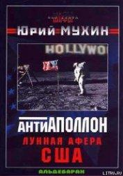 Лунная афера США - Мухин Юрий Игнатьевич