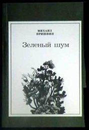 Двойной выстрел - Пришвин Михаил Михайлович