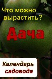 Книга Что можно вырастить? Хороший урожай из семян - Автор Мельников Илья