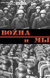 Военная мысль в СССР и в Германии - Мухин Юрий Игнатьевич
