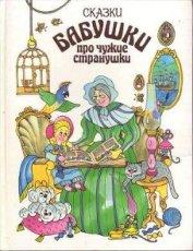 Сказки бабушки про чужие странушки