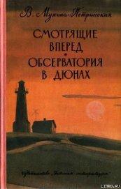 Обсерватория в дюнах - Мухина-Петринская Валентина Михайловна