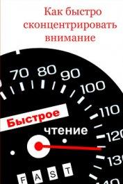 Как быстро сконцентрировать внимание - Мельников Илья