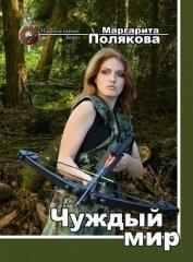 Чуждый мир (СИ) - Полякова Маргарита Сергеевна