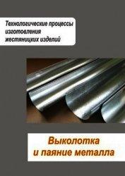 Книга Жестяницкие работы. Выколотка и паяние металла - Автор Мельников Илья