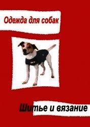 Книга Одежда для собак. Шитье и вязание - Автор Мельников Илья