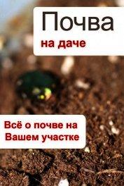 Книга Почва на даче. Всё о почве на Вашем участке - Автор Мельников Илья