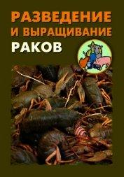 Книга Разведение и выращивание раков - Автор Мельников Илья