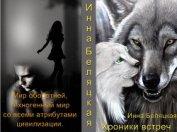 Хроники встреч (СИ) - Беляцкая Инна Викторовна