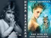 Мне есть из кого выбирать 2 (СИ) - Беляцкая Инна Викторовна