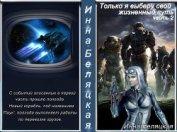 Только я выберу свой жизненный путь 2 (СИ) - Беляцкая Инна Викторовна