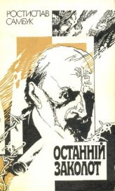 Останній заколот - Самбук Ростислав Феодосьевич