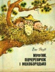 Муфтик, Півчеревичок і Мохобородько. Книга друга