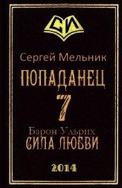 Сила любви (СИ) - Мельник Сергей Витальевич