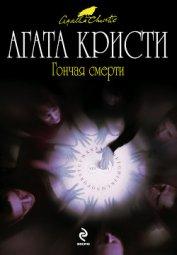 Гончая смерти - Кристи Агата
