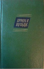 Сестри Річинські. (Книга перша) - Вильде Ирина