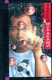 Мой любимый sputnik - Мураками Харуки