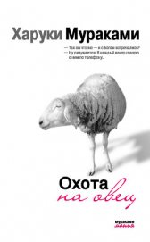 Охота на овец - Мураками Харуки