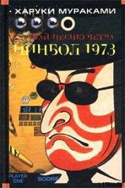 Пинбол-1973 - Мураками Харуки