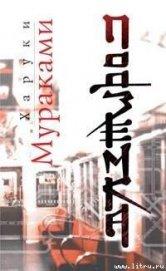 Подземка - Мураками Харуки