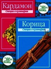 Книга Кардамон. Корица: Специи в кулинарии - Автор Кугаевский В. А.