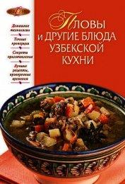 Книга Пловы и другие блюда узбекской кухни - Автор Родионова И. А.