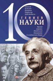 10 гениев науки - Фомин Александр Владимирович