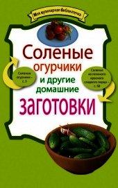 Книга Соленые огурчики и другие домашние заготовки - Автор Левашева Е.