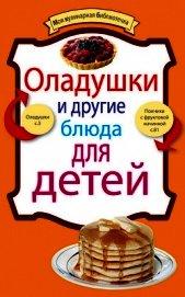 Книга Оладушки и другие блюда для детей - Автор Сборник рецептов