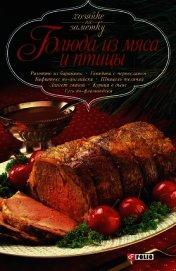 Книга Блюда из мяса и птицы - Автор Сборник рецептов