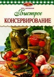 Книга Быстрое консервирование - Автор Боровская Элга