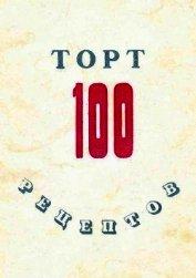 Книга 100 рецептов тортов - Автор Сборник рецептов