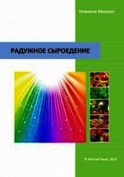 Книга Радужное сыроедение - Автор Новиков Михаил