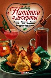 Книга Напитки и десерты - Автор Сборник рецептов