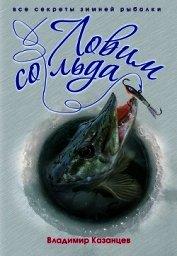 Книга Ловим со льда. Все секреты зимней рыбалки - Автор Казанцев Владимир Афанасьевич