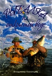 Книга Рыбалка по открытой воде - Автор Казанцев Владимир Афанасьевич