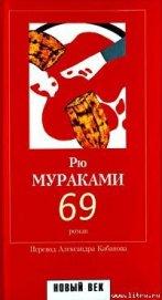 69 - Мураками Рю