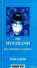 Все оттенки голубого - Мураками Рю
