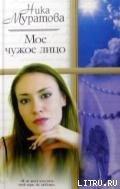 Мое чужое лицо - Муратова Ника