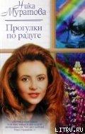 Прогулки по радуге - Муратова Ника