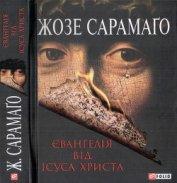 Євангелія від Ісуса Христа - Сарамаго Жозе