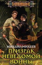 Призрак неведомой войны - Михеев Михаил Александрович