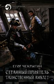 Странный приятель.Тетралогия (СИ) - Чекрыгин Егор