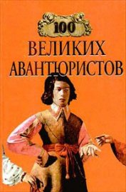 100 великих авантюристов - Муромов Игорь Анатольевич