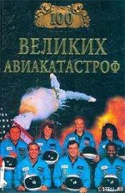 100 великих авиакатастроф - Муромов Игорь Анатольевич